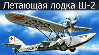 Летающая лодка, самолет-амфибия Ш-2