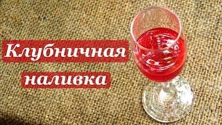 Рецепт клубничной наливки, методом сбраживания