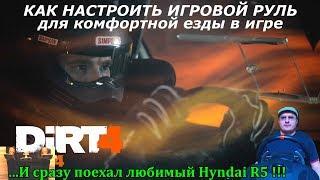 DiRT 4 | Комфортные Настройки Игрового Руля | Settings Gaming Steering Wheel(, 2017-06-11T16:26:51.000Z)