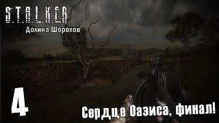 S.T.A.L.K.E.R. Долина Шорохов 4 Сердце Оазиса, финал