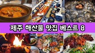 제주 해산물 맛집 모음 베스트 8 /갈치조림 /석화찜 …