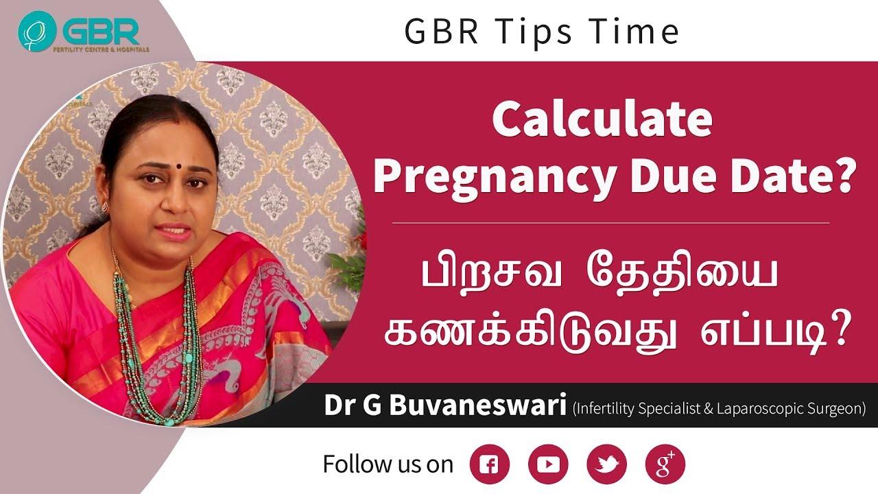பிரசவ தேதியை கணக்கிடுவது எப்படி? | Pregnancy Due Date | GBR Tips | Dr G  Buvaneswari, GBR Clinic