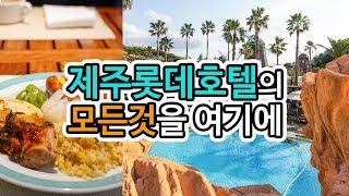 [제주여행] 제주롯데호텔 온수풀 수영장, 풍차라운지, …
