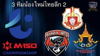 3 ทีมน้องใหม่ เอ็ม 150 แชมเปี้ยนชิพ(ไทยลีก2) 2021-22   M 150 CHAMPIONSHIP(THAILEAGUE2)   2021-22