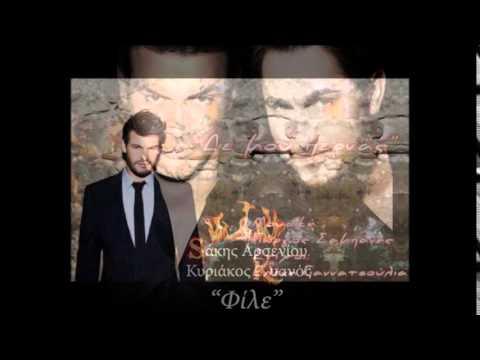 ''ΧΑΜΟΣ ΘΑ ΓΙΝΕΙ'' New Greek Mix 2014 - Dj Chris D.