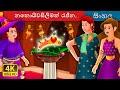 නොයිවසිලිමත් රැජින | Impatient queen in Sinhala | Sinhala Cartoon | Sinhala Fairy Tales