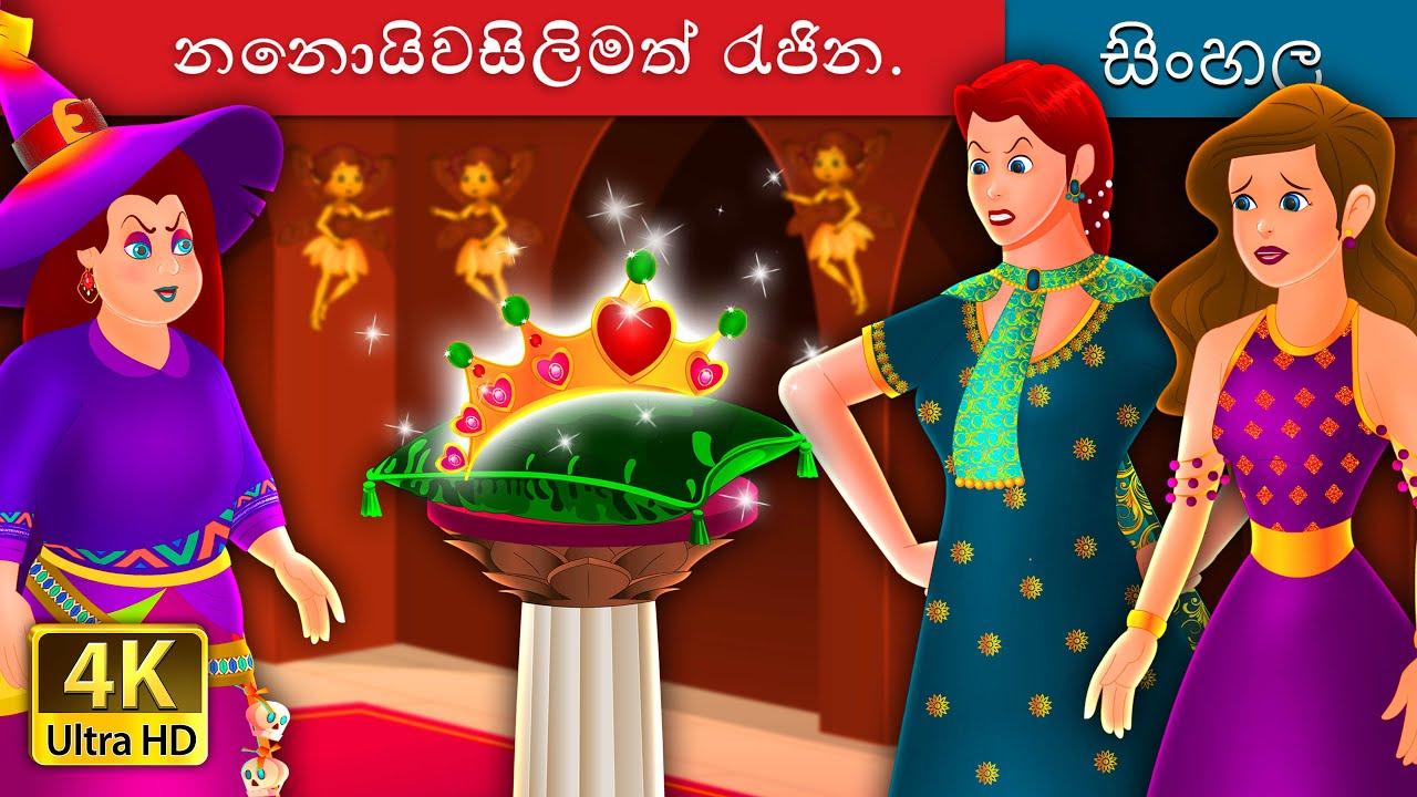 Download නොයිවසිලිමත් රැජින | Impatient queen in Sinhala | Sinhala Cartoon | Sinhala Fairy Tales