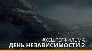 """Обзор на фильм """"День Независимости: Возрождение"""""""