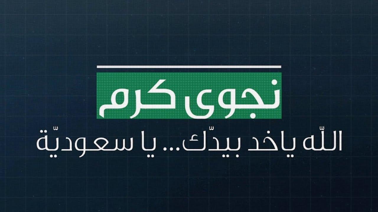 نجوى كرم - الله ياخد بيدّك... يا سعودية