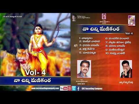 Naa Chinni Manikanta Vol-4// నా చిన్నిమణికంఠ   vol-4       SVC Recording Company