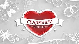 """52 """"Свадебный Переполох"""" Кастинг Даниэль+Адинай"""