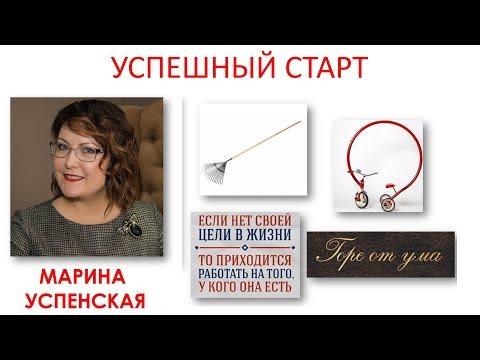 Успешный старт Марина Успенская 29 08 19 для НОВЫХ партнеров