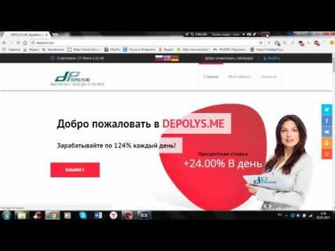 Depolysme фаст-хайп124 % за 24 часа