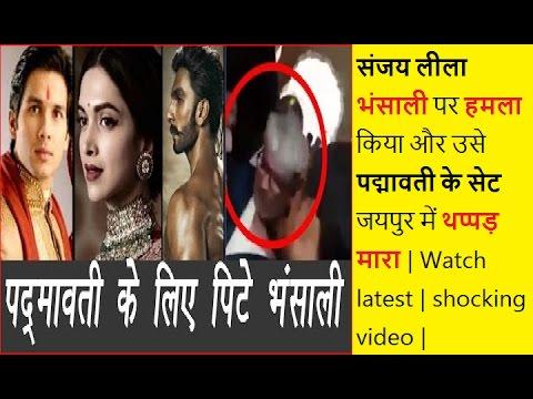 Sanjay Leela Bhansali Assaulted & Slapped On The Sets Of Padmavati In Jaipur | Shocking news