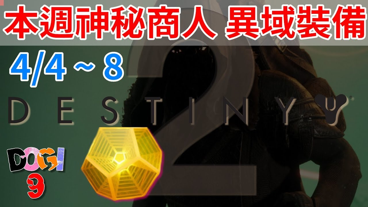 天命2 本週神秘商人 異域商人 位置(4/4~4/8) ‖ 天命2 Destiny 2 Exotic Weapon 20200404 - YouTube