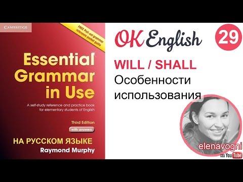 Unit 29 (28) Модальные глаголы will и shall - английская грамматика для начинающих на Ok English