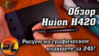 Huion H420 обзор графического планшета за 24$! Учимся рисованию! :)