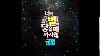 규현 Kyuhyun - 너의 별에 닿을 때까지  (Till I reach your star) (Full Audio)
