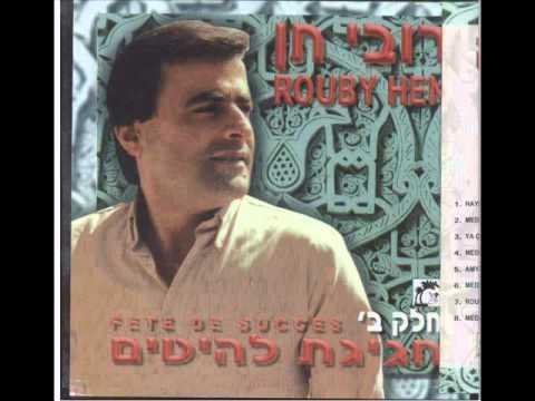 רובי חן מחרוזת עברית: סמרה, הלילה, לילה שלי, דלילה