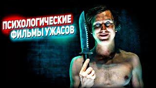 Психологические фильмы ужасов