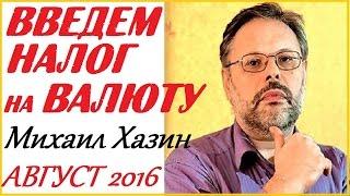 Михаил Хазин август 2016 Новое интервью!Хазин Есть выход из КРИЗИСА!