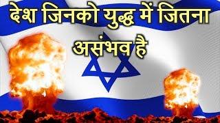 वो देश जिनको युद्ध में जितना असंभव है || Countries That Are Impossible To Invade in Hindi