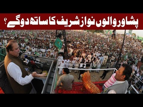 Nawaz Sharif addressed a rally of party supporters in Peshawar of PTI-led KPK | Express News