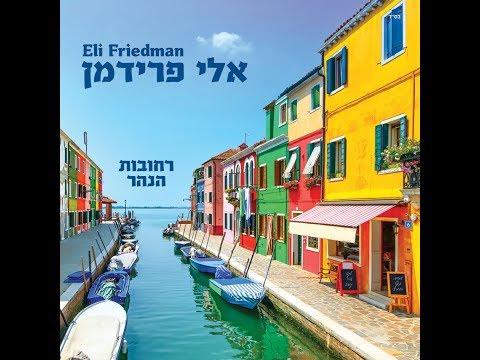 אלי פרידמן משכימים - רחובות הנהר | Eli Friedman