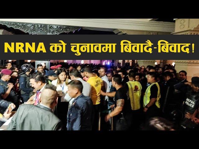 NRNA को चुनावमा बिवादै-बिवाद ! Nepali Public TV