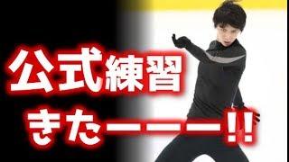 【羽生結弦】公式練習で新プログラムを披露!!「カッケーー!」 羽生結弦 検索動画 4