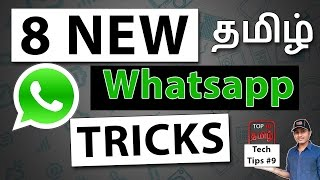 8 new whatsapp tricks in 2017 tamil top 10 tamil channel tech tips 9