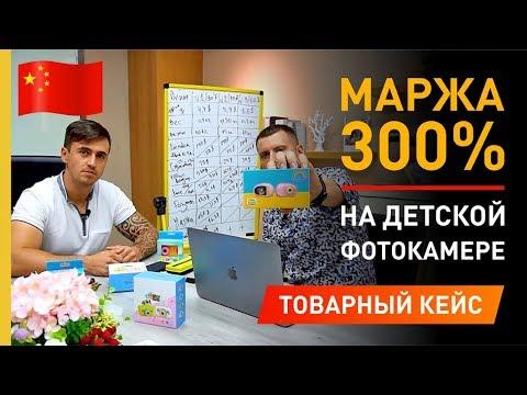Товар для бизнеса с 300% маржой😱 Детские цифровые фотоаппараты📷