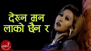 Dekhana Mann Lako Chhainara - new nepali lokdohori geet by Khuman Adhikari and Bishnu Maghi