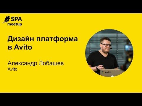 Дизайн платформа в Avito | Александр Лобашев