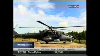 Новый вертолёт Ми-35.