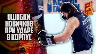 Как новичку научиться бить в корпус. Техника бокса от Эльмара Гусейнова.