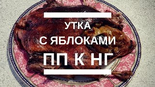Новогодний рецепт: утка с яблоками (диетическая адаптация без меда, масла  и джема)