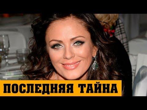 Последняя тайна: что скрывала перед Cмepтью Юлия Началова от своих близких?