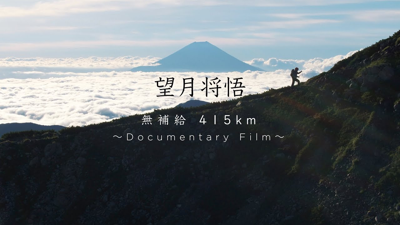 【予告編】『無補給 415km』 〜Documentary Film〜