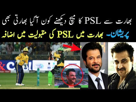 Indian Actor In PSL opening Ceremony And First Match Of PSL 3 |Anil Kapoor Brother Watch PSL Matches