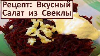 Рецепты салатов: Блюда из свеклы Вкусный салат из свеклы с чесноком