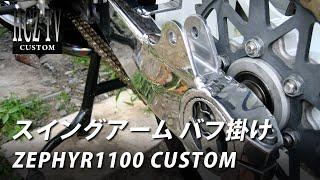 ゼファー1100のスイングアームをバフ KAWASAKI ZEPHYR1100 HCZ TV