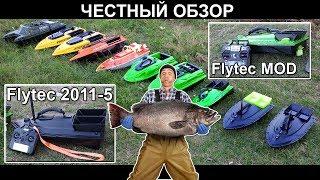 Обзор Flytec 2011-5 с AliExpress  и Flytec MOD Arm-fishing