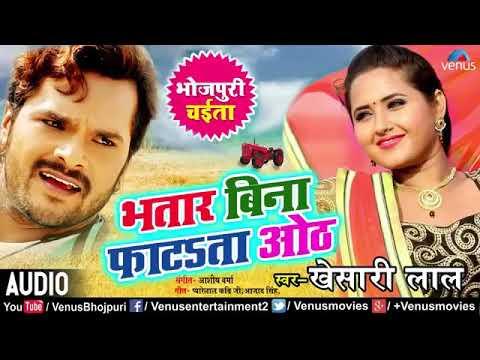 Chait Ke Hawa Mare Chot Bhatar Bina Fatata Hoth Khesari Lal Yadav 2018 Ka Super Hit Song