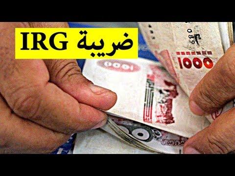"""نحو دفع الحكومة لإلغاء الضريبة على الدخل """"IRG"""""""