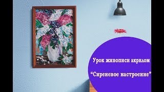 """Уйменова Анастасия урок живописи акрилом """"Сиреневое настроение"""""""