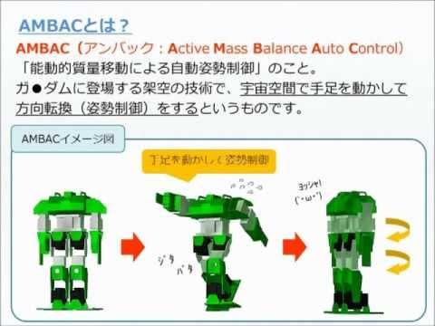Go Simulation!で宇宙ロボットの姿勢制御