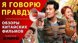 Я говорю правду (Wo shuo de dou shi zhen de) — Китайские фильмы