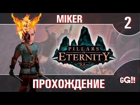 Pillars of Eternity - Лучшая РПГ в Стиле Baldurs Gate. Прохождение Часть 1