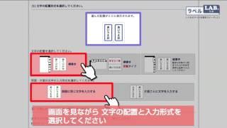 無料WEBソフト「ラベルLAB.(ラボ)」なら、ブラウザ上で印刷したい文字...